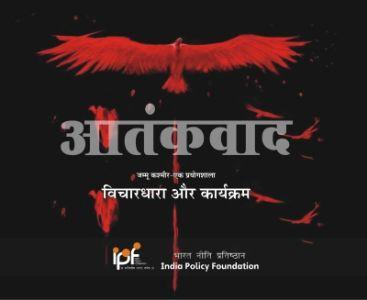 आतंकवाद : जम्मू कश्मीर एक प्रयोगशाला- विचारधारा और कार्यक्रम