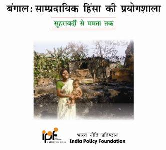 बंगाल: सांप्रदायिक हिंसा की प्रयोगशाला- सुहरावर्दी  से ममता  तक