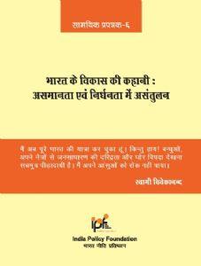 भारत के विकास की कहानी : असमानता एवं निर्धनता में असंतुलन