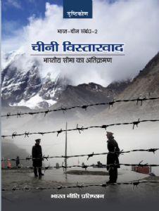 चीनी विस्तारवाद : भारतीय सीमा का अतिक्रमण