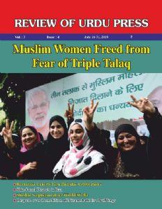 Review of Urdu Press, July 16-31, 2019