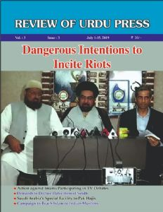 Review of Urdu Press, July 1-15, 2019