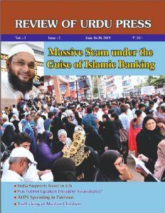 Review of Urdu Press, June 16-30, 2019