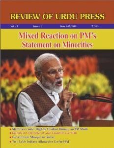 Review of Urdu Press, June 1-15, 2019