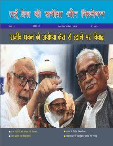 उर्दू प्रेस की समीक्षा और विश्लेषण 16-30 नवम्बर, 2019