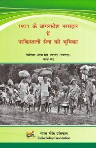 1971 के बांग्लादेश नरसंहारमें पाकिस्तानी सेना की भूमिका