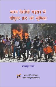 भारत विरोधी षड्यंत्र में पॉपुलर फ्रंटकी भूमिका