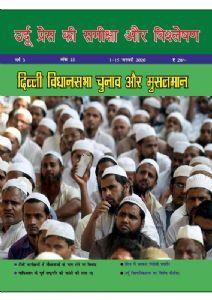 उर्दू प्रेस की समीक्षा और विश्लेषण, 1-15 जनवरी,2020