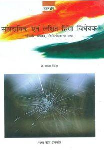 सांप्रदायिक एवं लक्षित हिंसा विधेयक : लोकतंत्र, संघवाद, पंथनिरपेक्षता पर प्रहार
