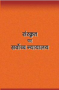 संस्कृत पर सर्वोच्च न्यायालय
