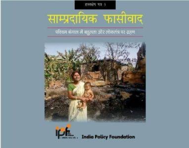 सांप्रदायिक फासीवाद : पश्चिम बंगाल में बहुलता और लोकतंत्र पर ग्रहण