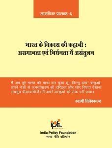 भारत के विकास की कहानी : असमानताएवं निर्धनता में संतुलन