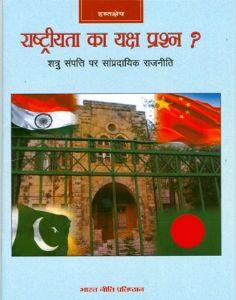 राष्ट्रीयता का यक्ष प्रश्न ? : शत्रु सम्पति पर साम्प्रदायिक राजनीति