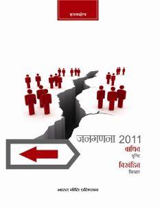 जनगणना 2011 : बाधित दृष्टि, विखंडित विचार