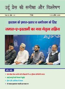 उर्दू प्रेस की समीक्षा और विश्लेषण, 1-15 अप्रैल, 2019