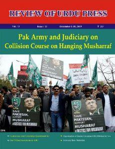 Review of Urdu Press, December 1-15, 2019