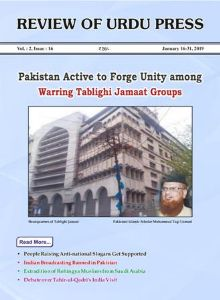 Review of Urdu Press, January 16-31, 2019
