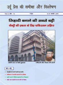 उर्दू प्रेस की समीक्षा और विश्लेषण, 16-31 जनवरी, 2019