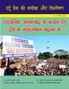 उर्दू प्रेस की समीक्षा और विश्लेषण, 1-15 नवम्बर,2020