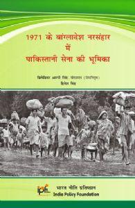 1971 के बांग्लादेश नरसंहार में पाकिस्तानी सेना की भूमिका