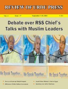 Review of Urdu Press, September 1-15, 2021