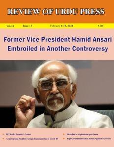Review of Urdu Press, February 1-15, 2021