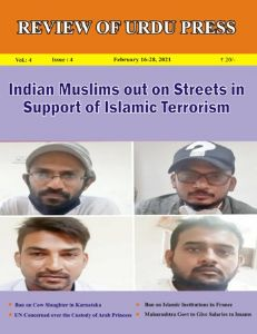 Review of Urdu Press, February 16-28, 2021