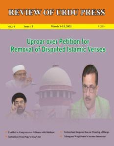 Review of Urdu Press, March 1-15, 2021