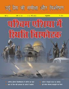 उर्दू प्रेस की समीक्षा और विश्लेषण, 1-31 मई, 2021