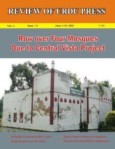 Review of Urdu Press, June 1-15, 2021