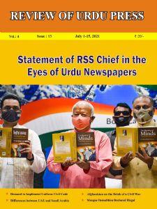 Review of Urdu Press, July 1-15, 2021
