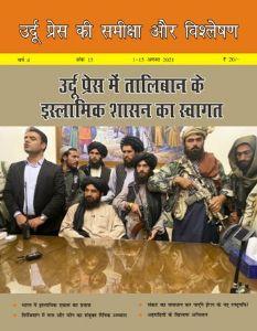 उर्दू प्रेस की समीक्षा और विश्लेषण, 1-15 अगस्त , 2021