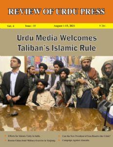 Review of Urdu Press, August 1-15, 2021