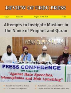 Review of Urdu Press, August 16-31, 2021