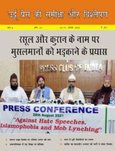 उर्दू प्रेस की समीक्षा और विश्लेषण, 16-31 अगस्त, 2021